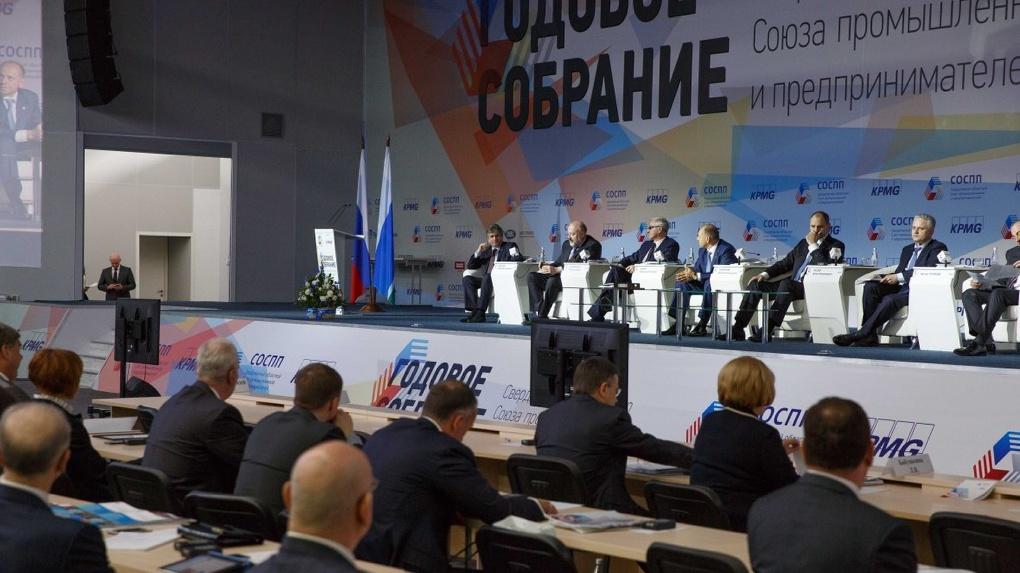 СОСПП выбрал девять лучших предприятий Урала для премии