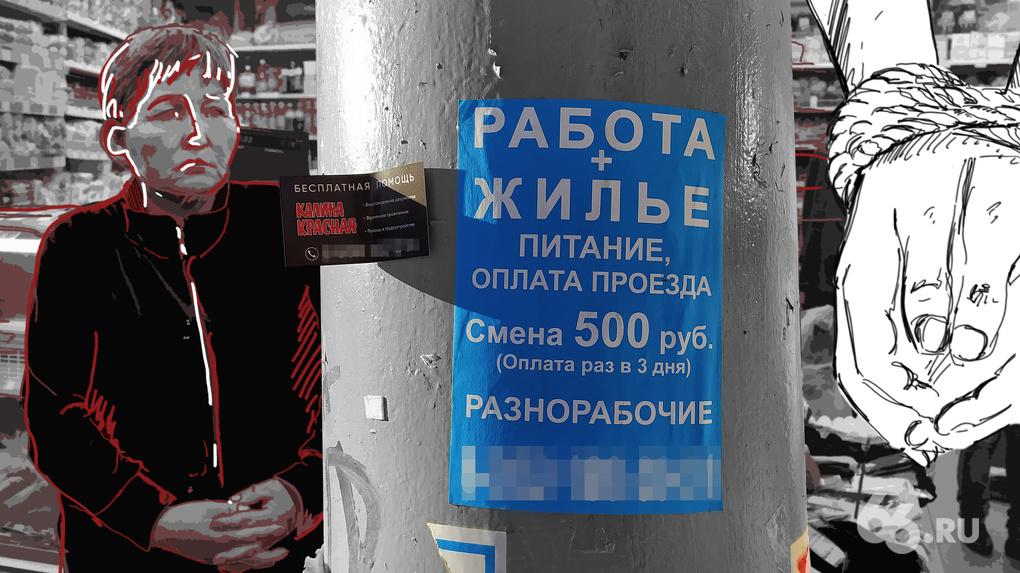 Татьяна Мерзлякова о рабстве в домах труда: «Желание не столько наказать кого-то, сколько легализовать»