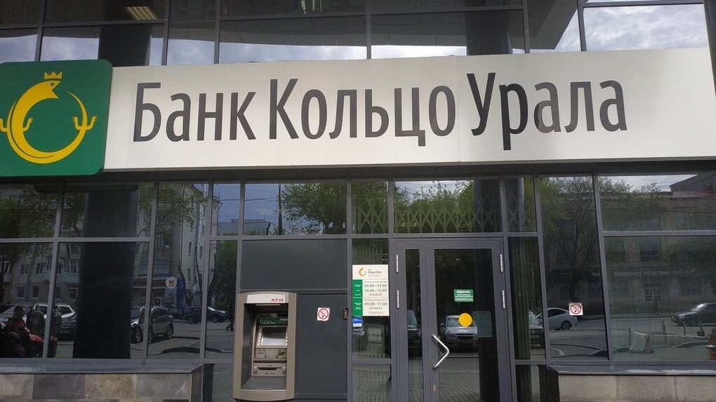 Банк «Кольцо Урала» ликвидируют
