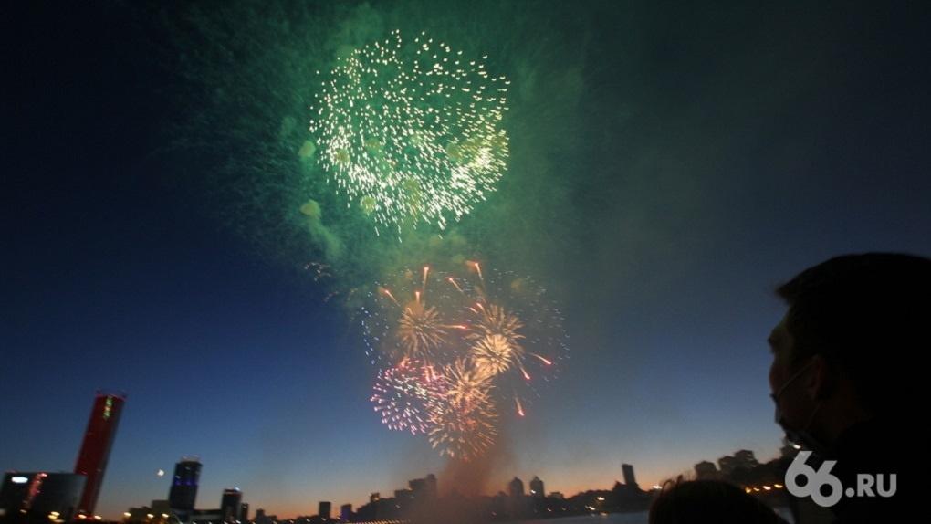 «Трудовая доблесть» не позволила Екатеринбургу отказаться от салюта в День города