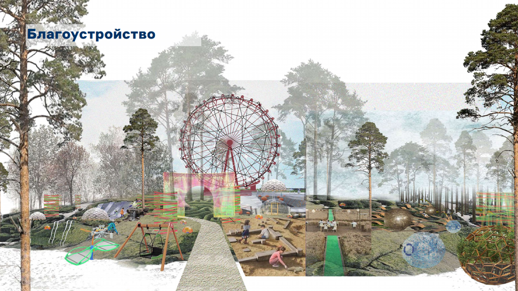 В парке Маяковского построят колесо обозрения за 60 млн рублей. Фото
