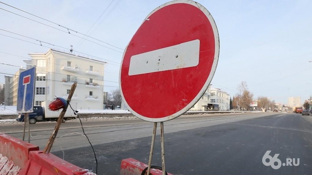 В Екатеринбурге перекроют центральные улицы. Карта