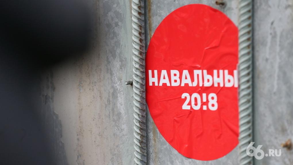 В Екатеринбурге и по всей России прошли обыски у сотрудников штабов Навального