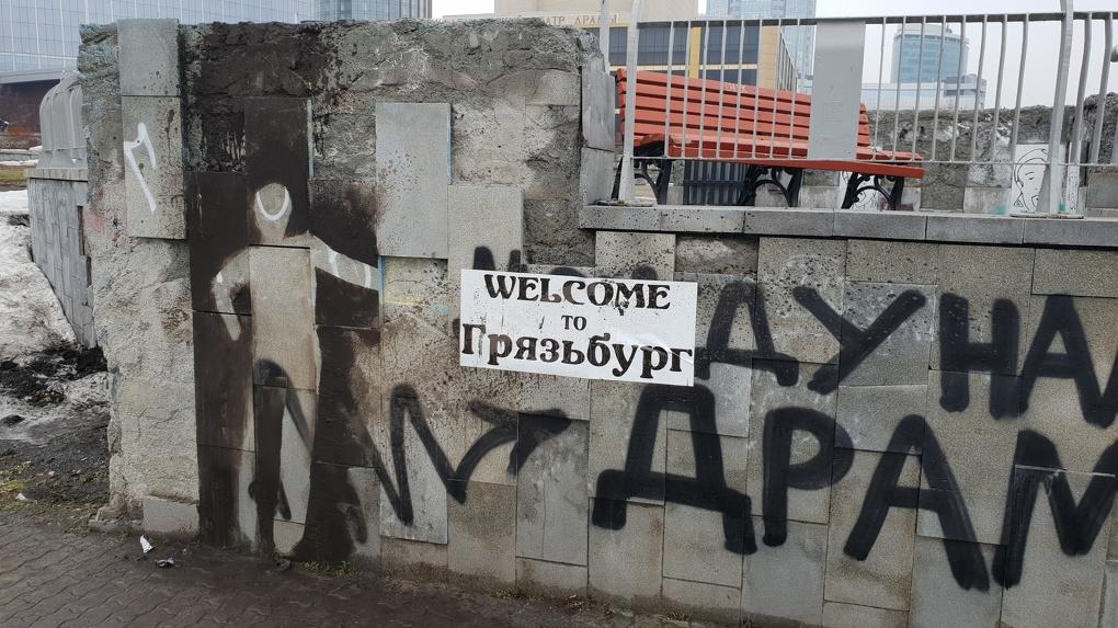 Welcome to Грязьбург. В сквере у Драмтеатра появился памятник городу, сделанный из грязи