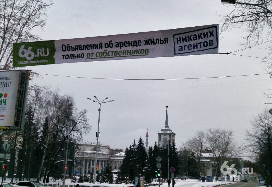 Захотели и повесили. Еще 20 незаконных растяжек в центре Екатеринбурга