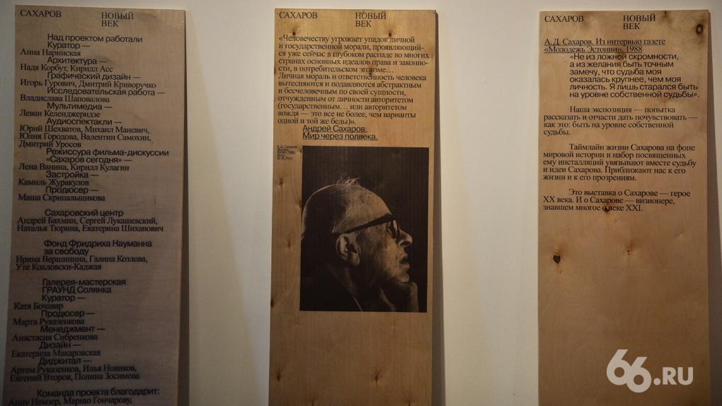 В Екатеринбурге открыли запрещенную в Москве выставку к 100-летию Андрея Сахарова. Фото экспонатов