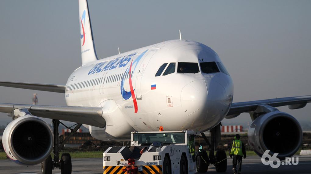 Самолет «Уральских авиалиний» экстренно приземлился в Екатеринбурге из-за задымления в кабине пилотов