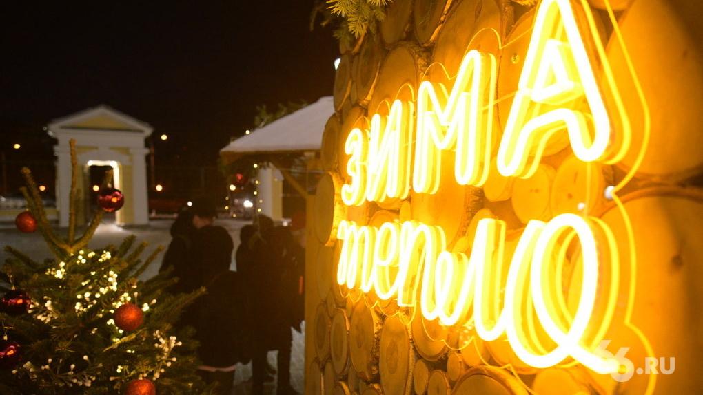 В Екатеринбурге открылась европейская рождественская ярмарка. 15 ламповых фото
