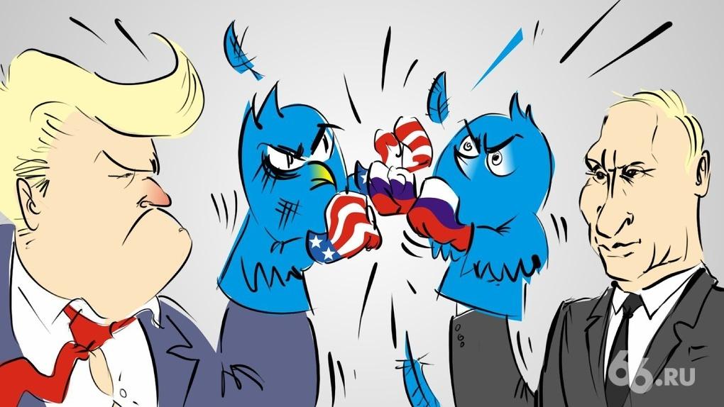 Twitter-дипломатия в действии. Россия развернула масштабную войну с Западом в «птичьем» микроблоге