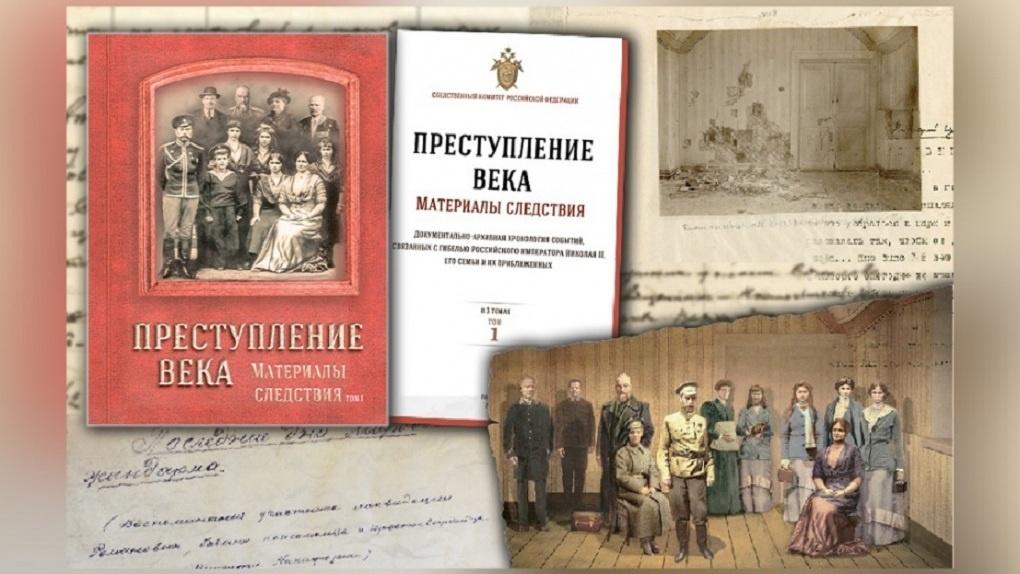 СК РФ опубликовал книгу о расследовании убийства царской семьи