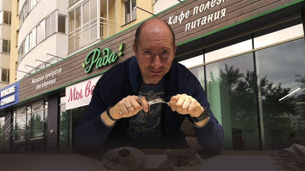 Вегетарианское кафе «Рада»: новое заведение в кратком обзоре Якова Можаева