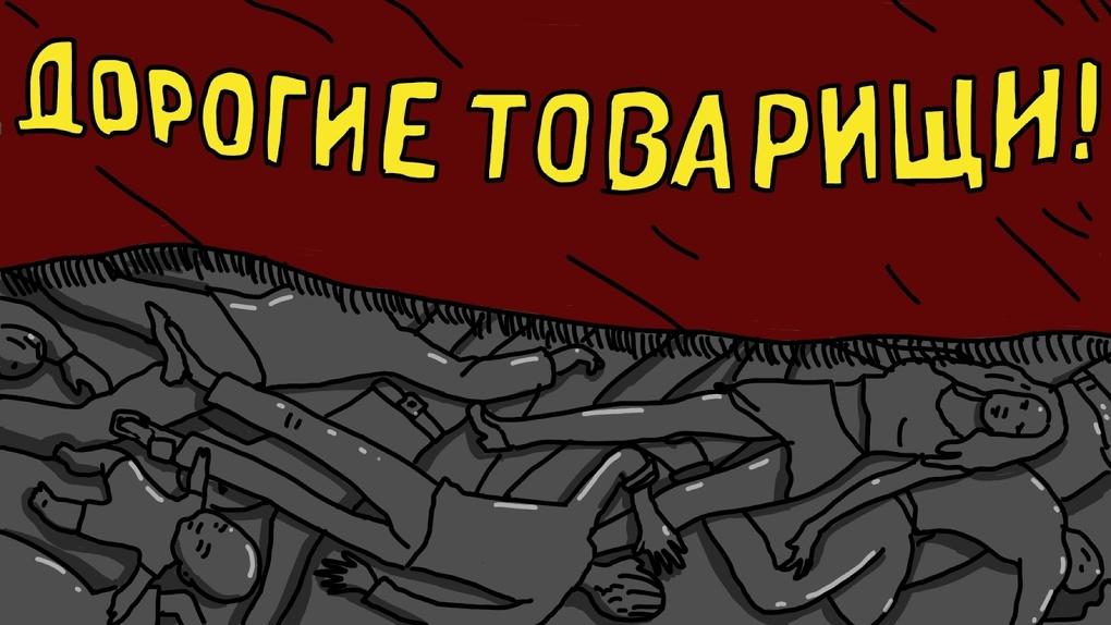 Хроники Империи зла. Павел Матяж о фильме «Дорогие товарищи»