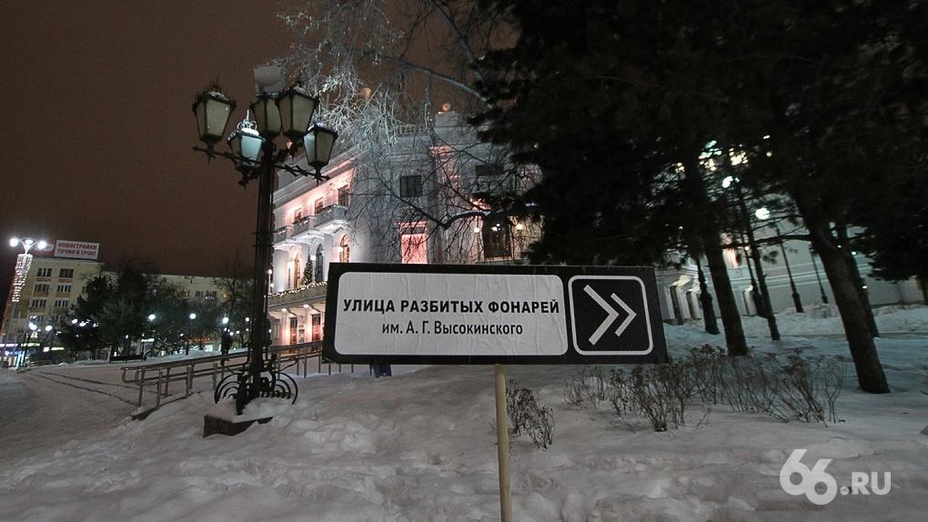 «Улица разбитых фонарей имени А. Г. Высокинского»: в Екатеринбурге появился новый сквер для протестов