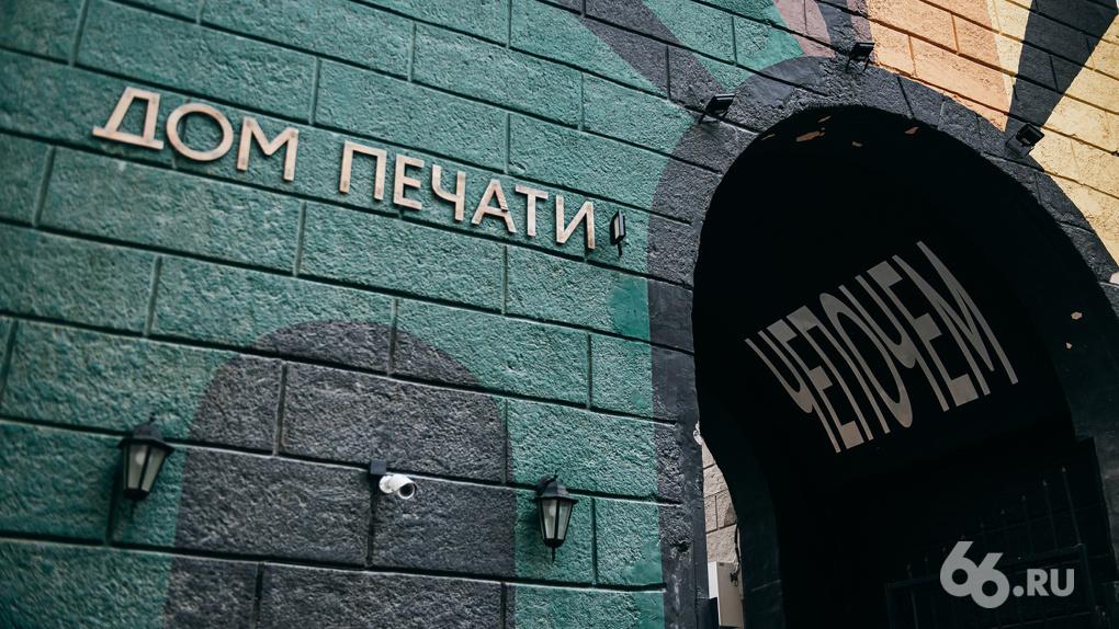 На месте клуба «Дом Печати» открывается бар «Че Почем». Что здесь изменилось