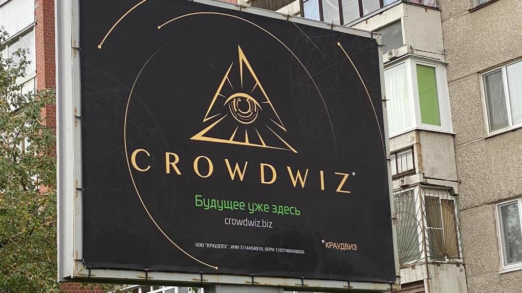Екатеринбург завесили плакатами с рекламой блокчейн-платформы Crowdwiz. Это пирамида?