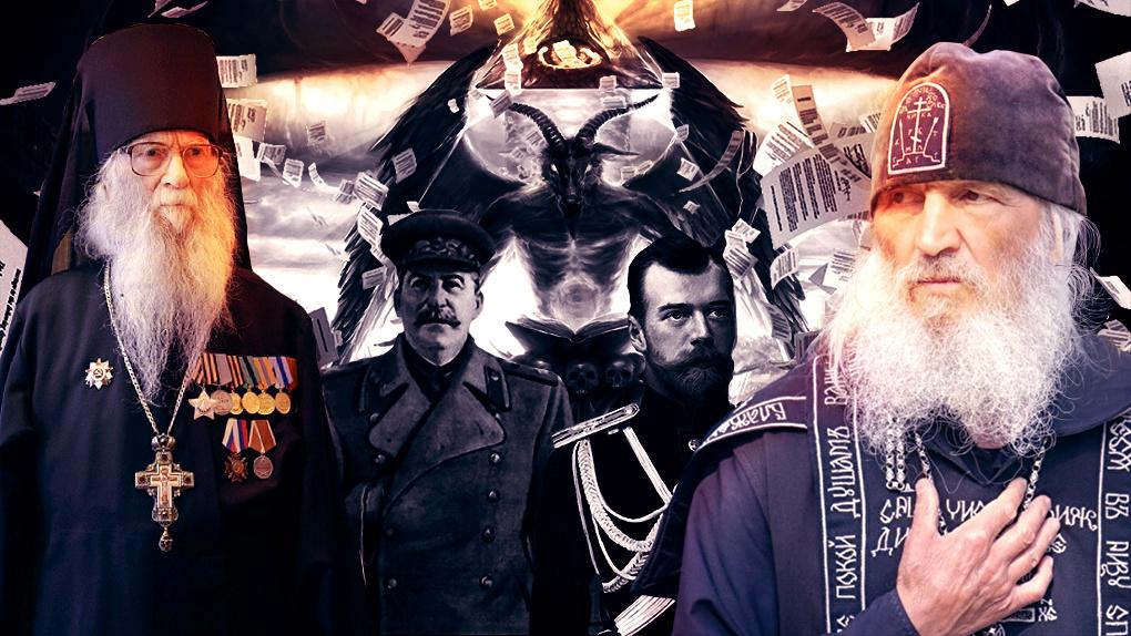 Раскол по шаблону: отец Сергий повторяет путь монаха, который почитал Сталина и Николая еще в девяностых