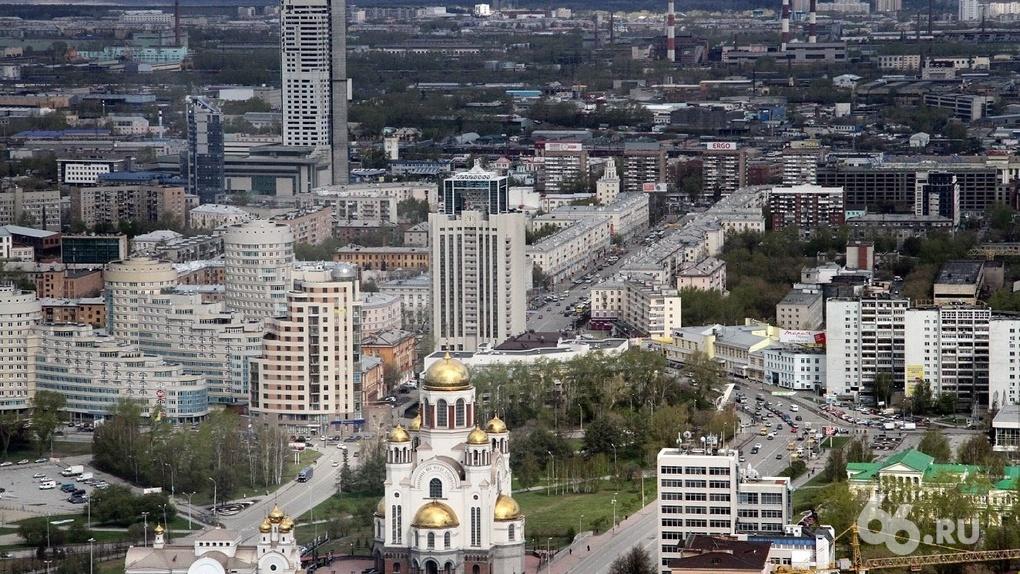 Свердловская область опустилась в рейтинге регионов по уровню жизни