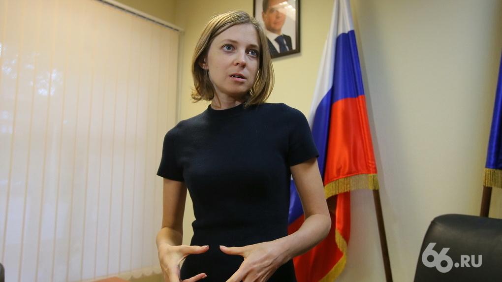 Поклонская поведала, как наладить отношения РФ иУкраины