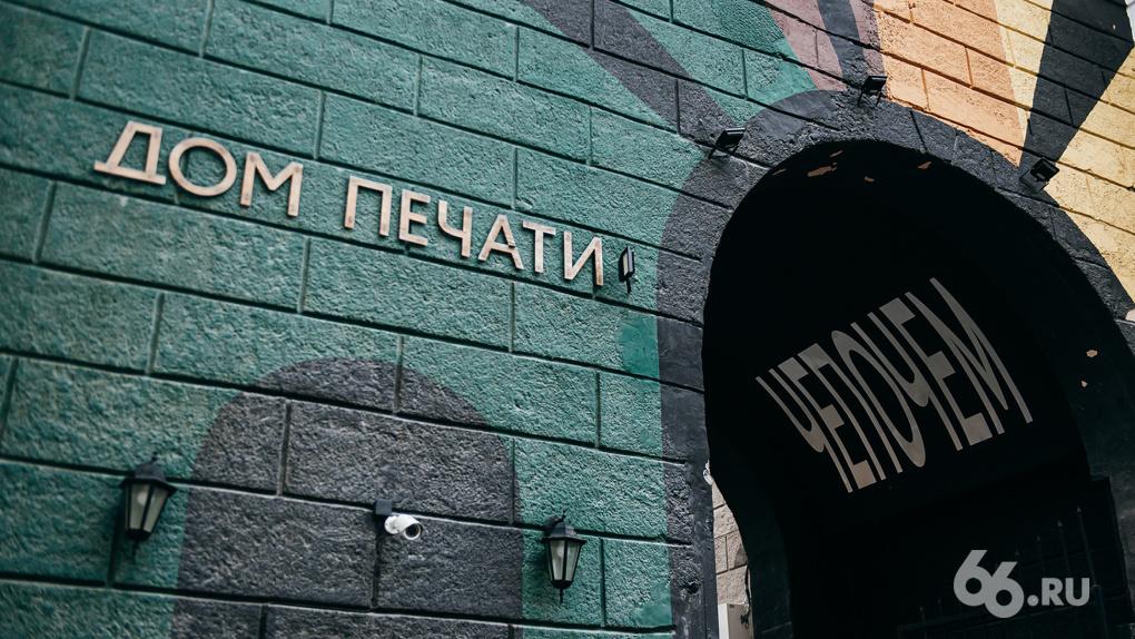 Бар, заменивший «Дом печати», могут временно закрыть. Его клиенты полгода будят соседей пьяными драками
