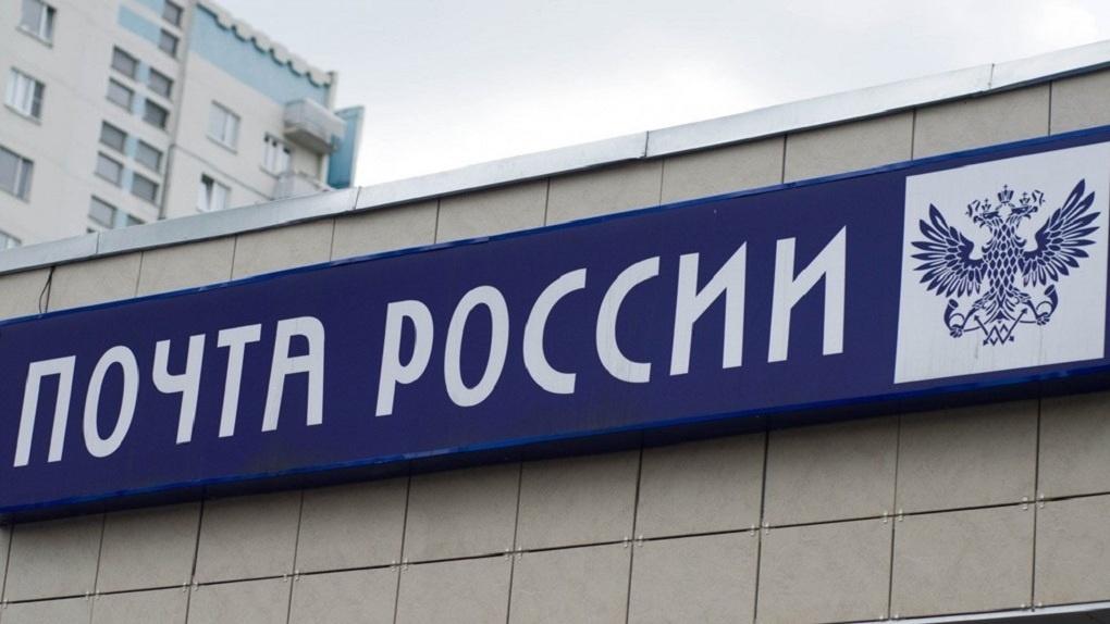 «Почта России» просит 85 млрд из бюджета, чтобы открыть алкомаркеты и аптеки