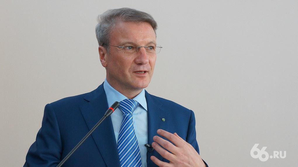 Герман Греф назвал систему Сбербанка «самой защищенной в стране» после массовой утечки данных
