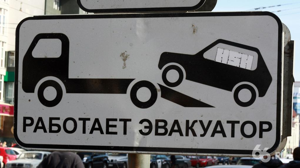 Припаркованные вцентре Екатеринбурга машины будут эвакуировать