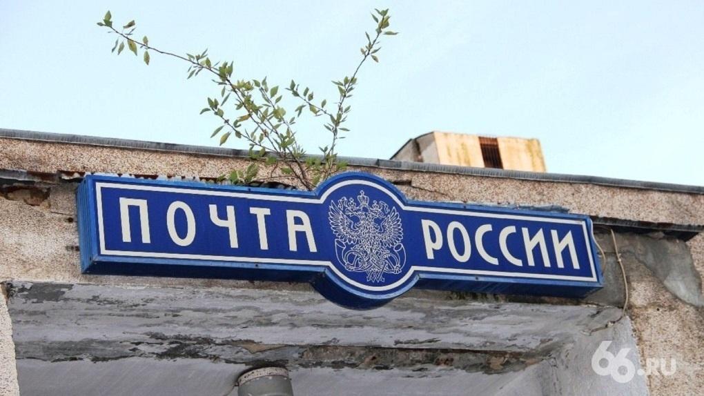 В РФ будут изменены тарифы напочтовые услуги— ФАС