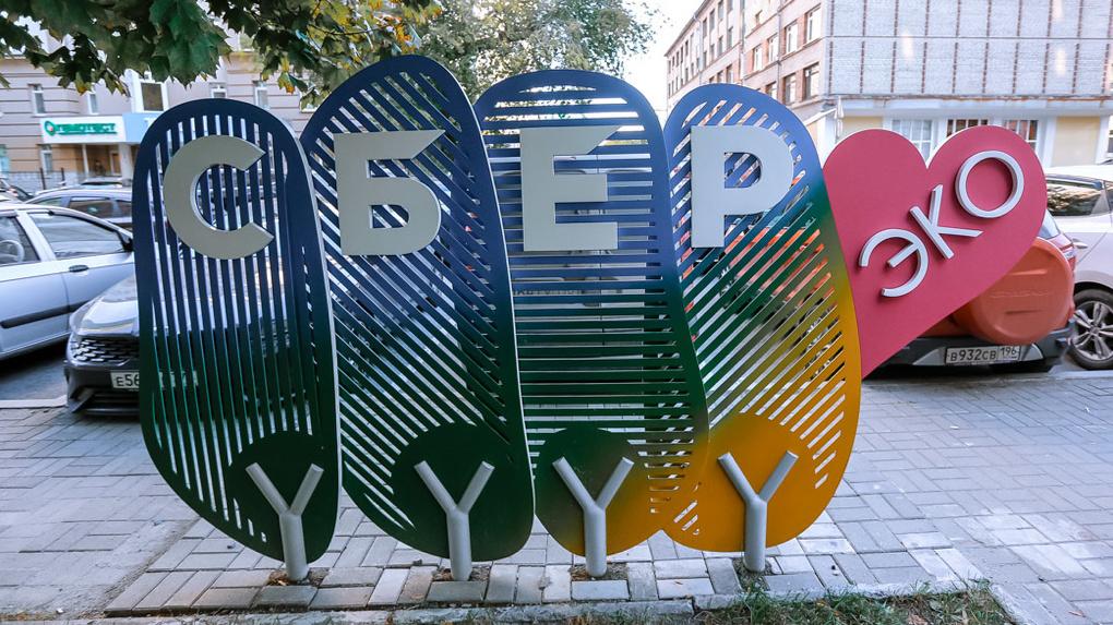Сбер презентовал в Екатеринбурге офисы нового формата. Что ждет клиентов