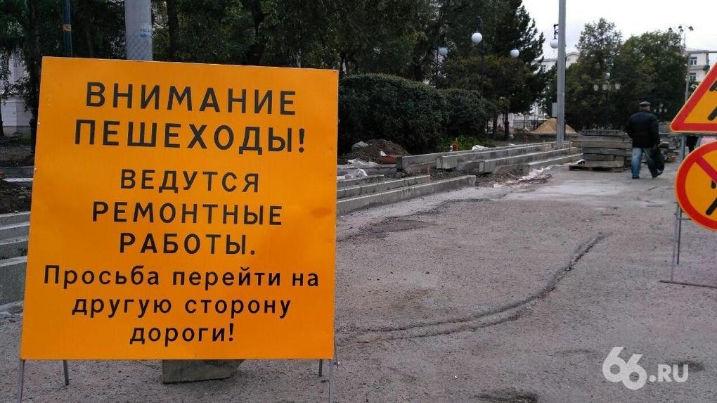 «Годы лучшие идут, а на нас опять кладут»: Михаил Ефремов высмеял ремонт тротуаров в Екатеринбурге