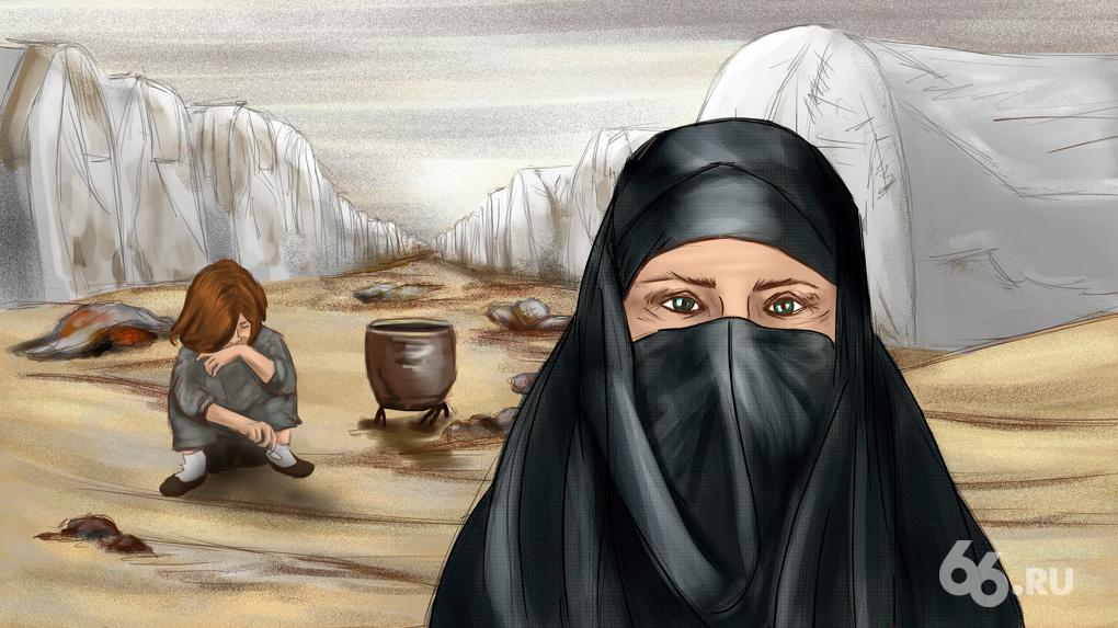 Женщины ИГИЛ теряют детей и живут в плену без права вернуться домой. Истории русских «жен халифата»