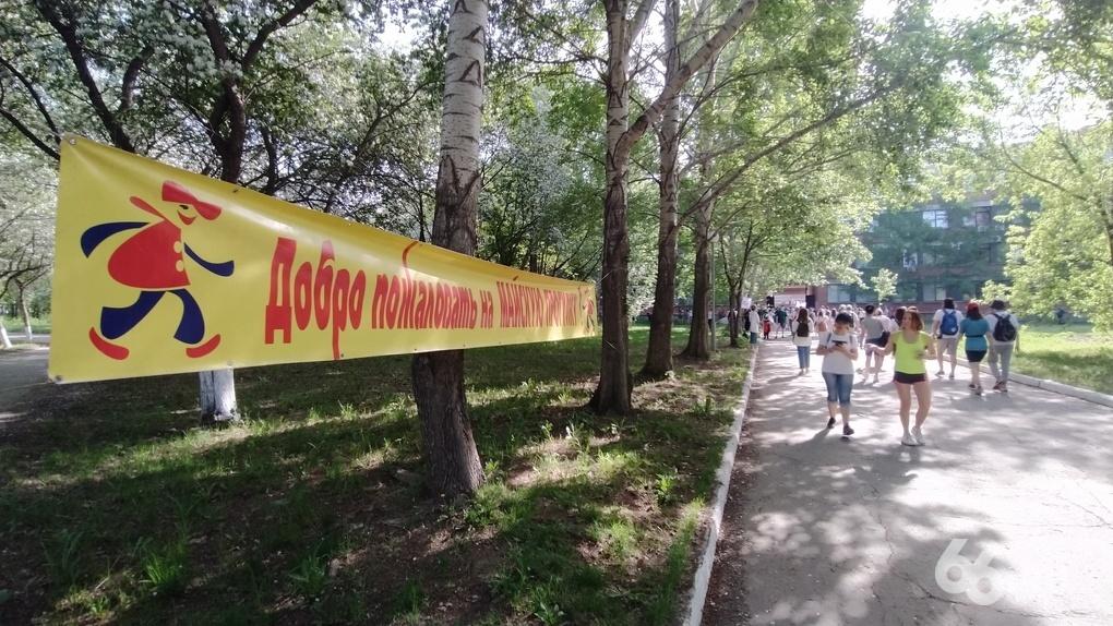 На «Майскую прогулку» вышли 6500 человек. Самые везучие нашли подарки от 66.RU, которые мы сделали сами