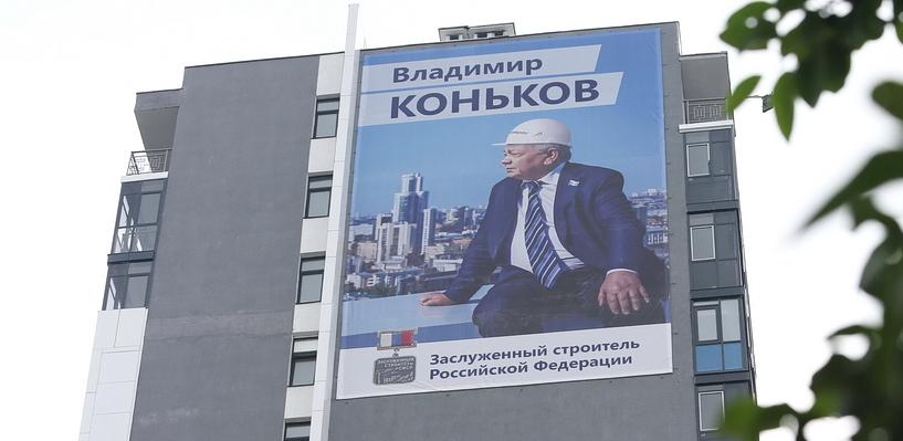 В Екатеринбурге заслуженный строитель прикрыл своим портретом трещины на фасаде собственной новостройки