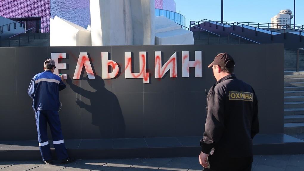 Пенсионер-вандал разукрасил памятник Ельцину: «Выкрикивал бессвязные ругательства»