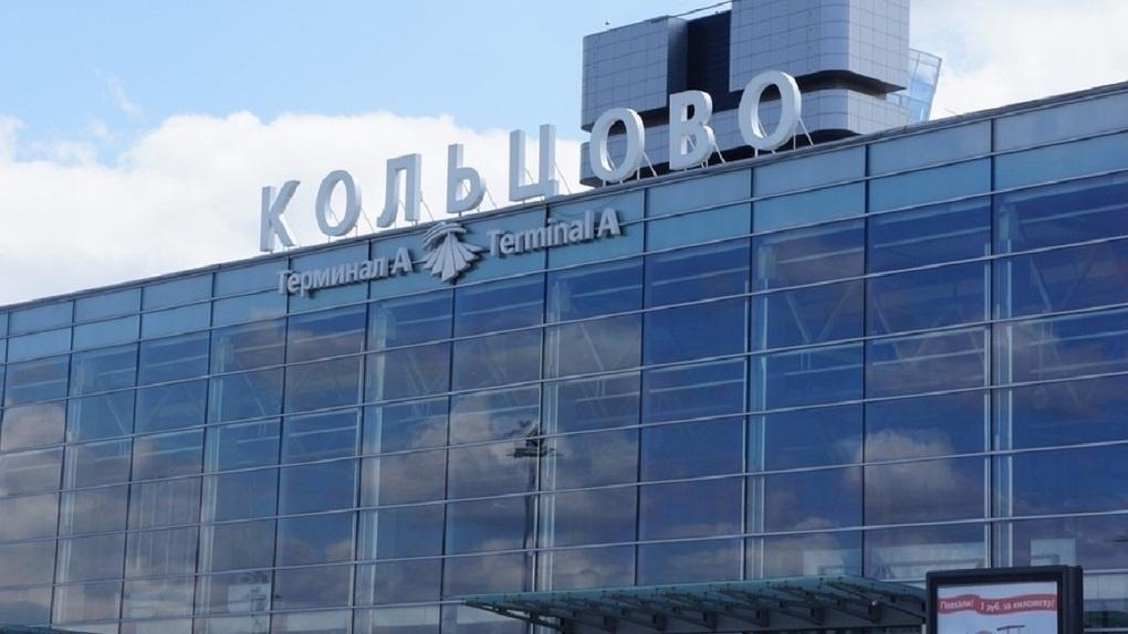 Аэропорт Кольцово эвакуировали после сообщения о минировании