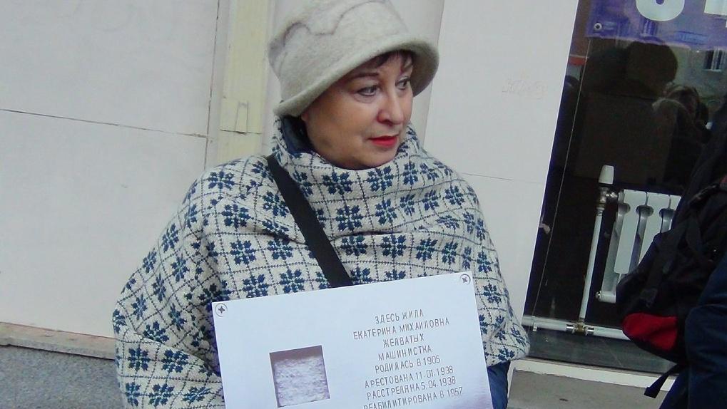 Скончалась глава «Уральского мемориала» Анна Пастухова