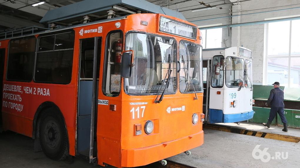 Екатеринбургу нужно обновить почти весь парк троллейбусов. Деньги будут искать в Москве
