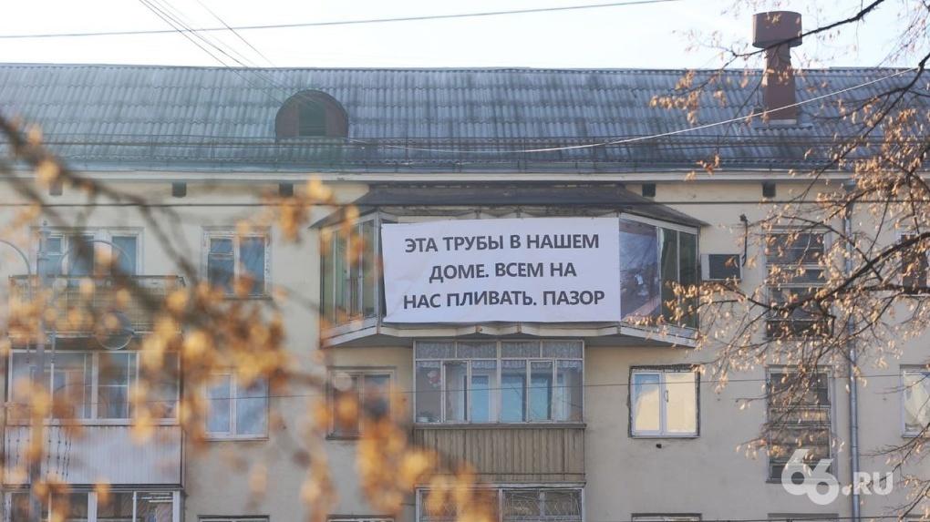 «ЭТА ТРУБЫ В НАШЕМ ДОМЕ. ВСЕМ НА НАС ПЛИВАТЬ. ПАЗОР». Что нам хочет сказать хозяин царь-балкона на Ленина