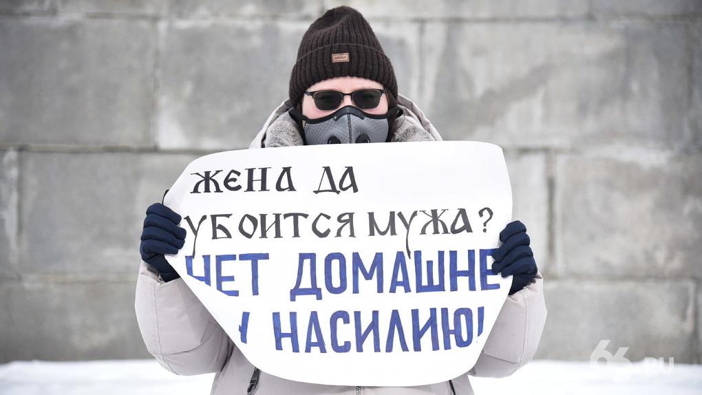 Фем-активистка вышла с одиночным пикетом в центр Екатеринбурга. Фото