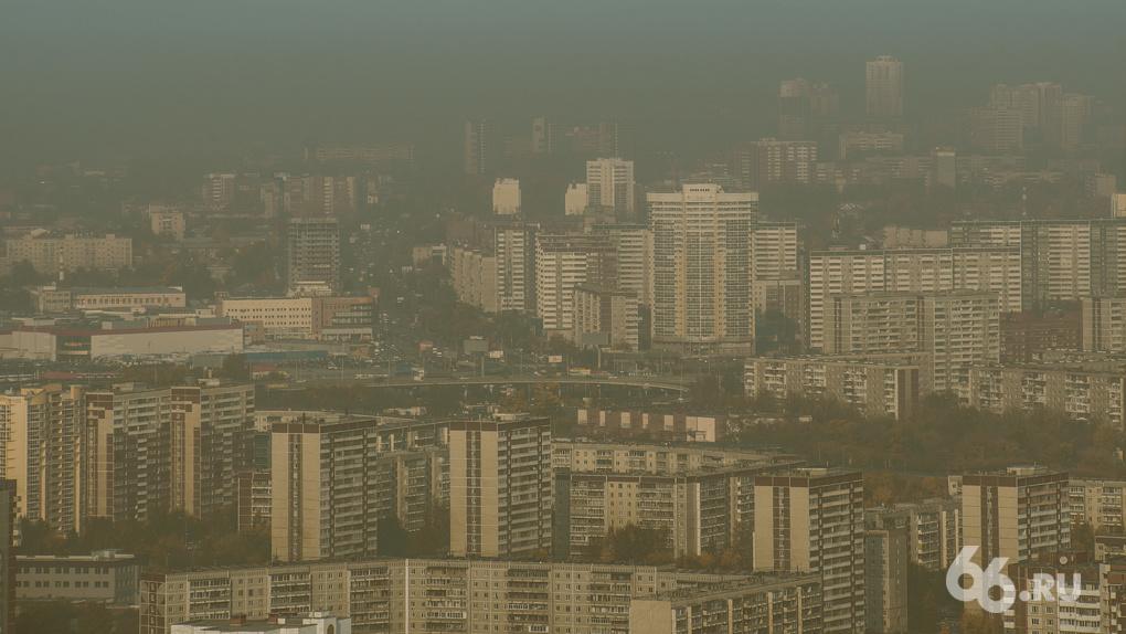 До Екатеринбурга дошел дым от лесных пожаров Сибири. Как долго он будет висеть над городом?