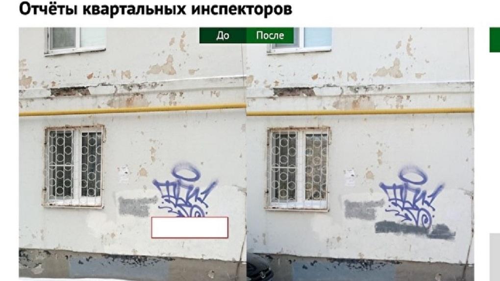 На сайте администрации Екатеринбурга нашли рекламу наркотиков и мат