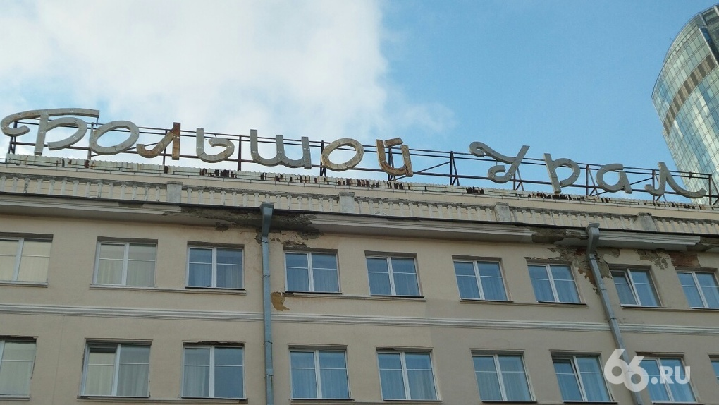 В корпорации «Маяк» заявили, что хотят реконструировать гостиницу «Большой Урал»