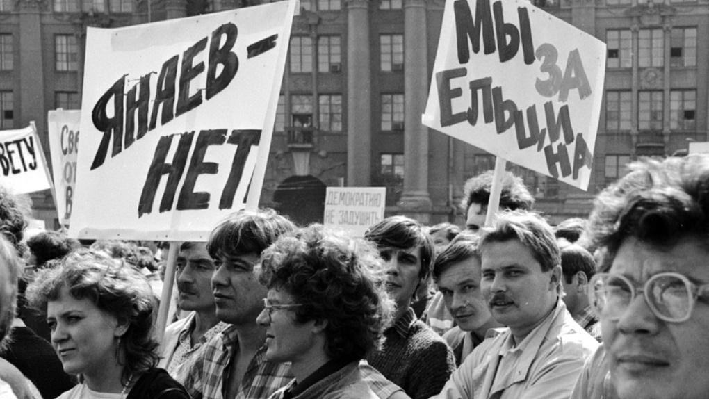 Свердловск в дни ГКЧП — в архивных фото, видео и воспоминаниях очевидца