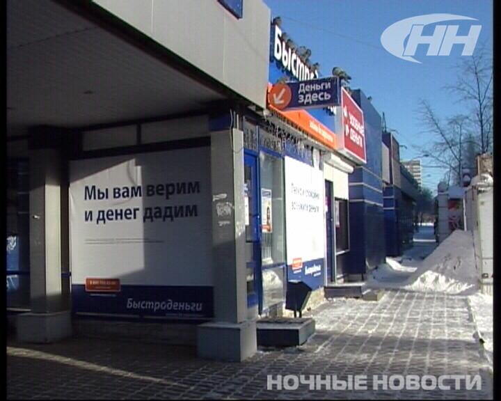 Уфе ограбление быстроденьги в екатеринбурге на автовокзале торговых помещений