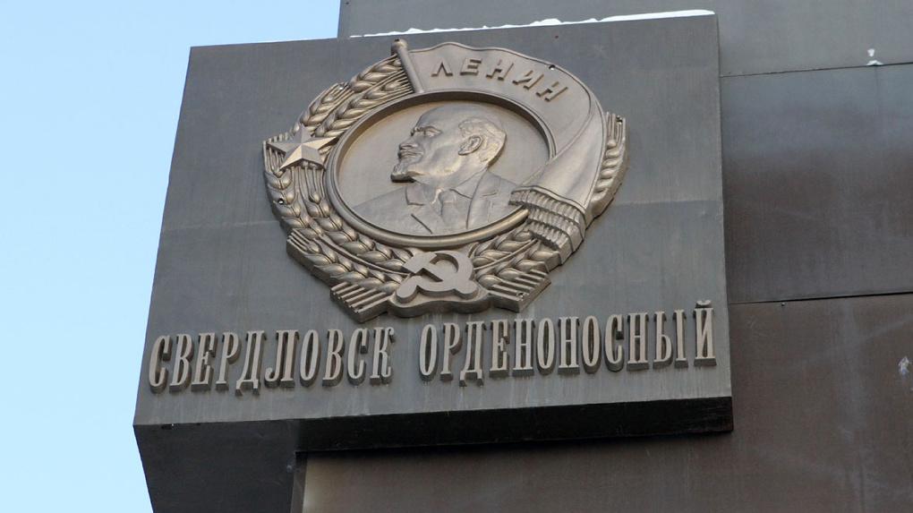 В Екатеринбурге готовят референдум о переименовании Свердловской области