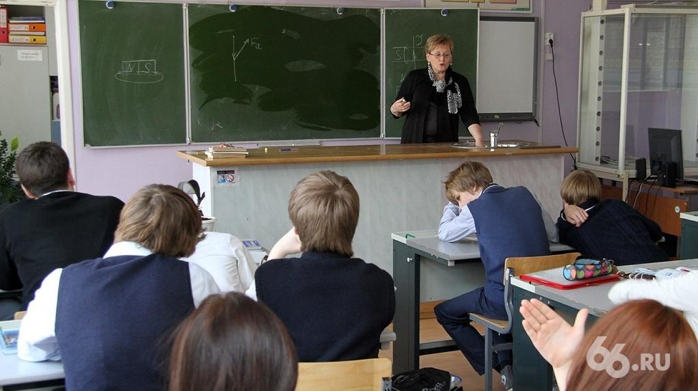 Московских школьников досрочно отправили на каникулы. В Екатеринбурге будет то же самое?