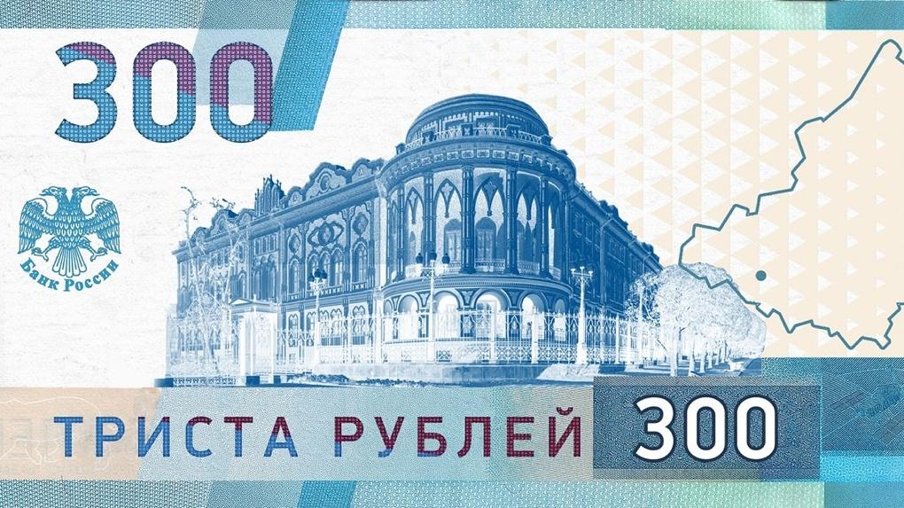 Депутат нарисовал Екатеринбург на несуществующей купюре в 300 рублей и требует, чтобы ЦБ ее напечатал