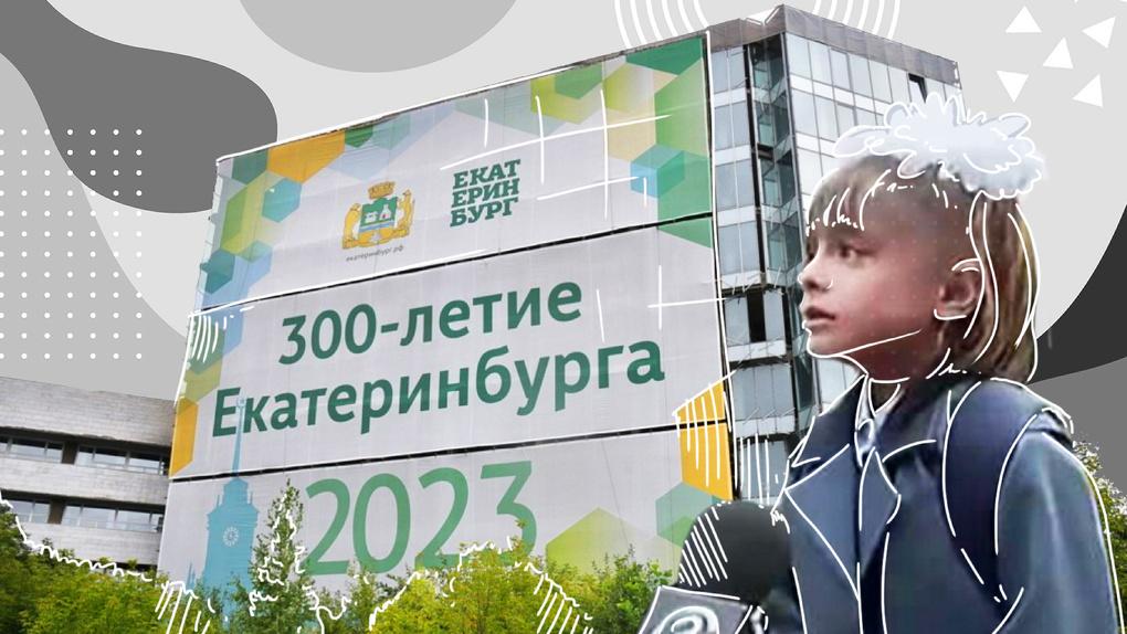 Никакого праздника! Список подарков, которые Екатеринбург уже не получит к своему трехсотлетию