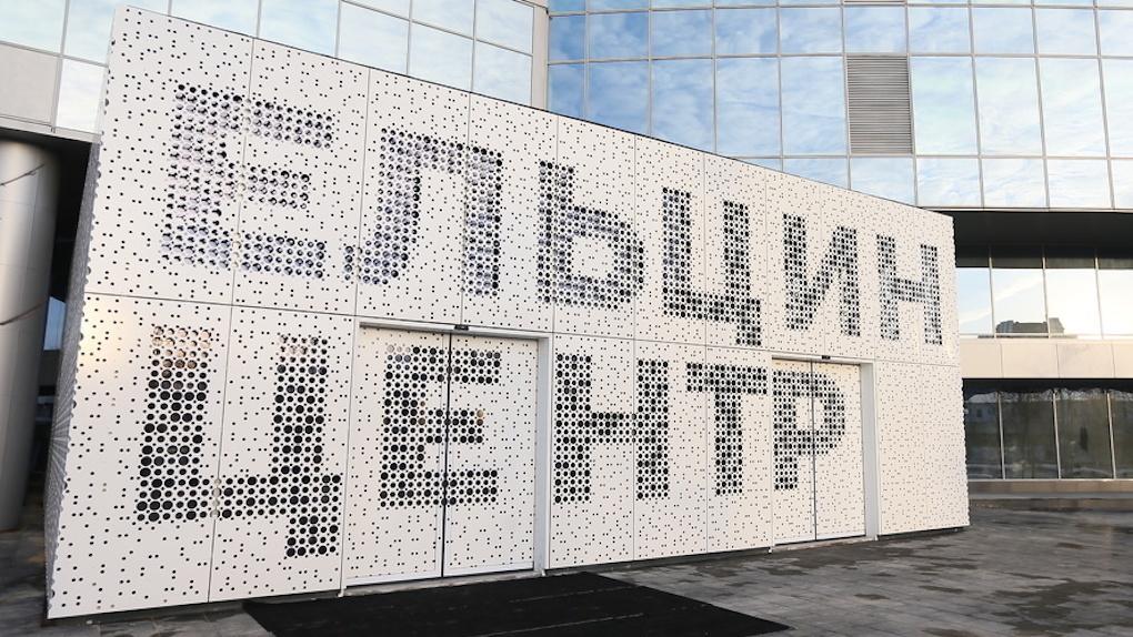 МФЦ откроет в Ельцин Центре флагманский офис