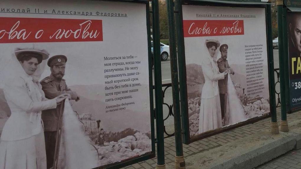 Епархия установила в Екатеринбурге полсотни щитов с перепиской Николая II с женой. И это только начало