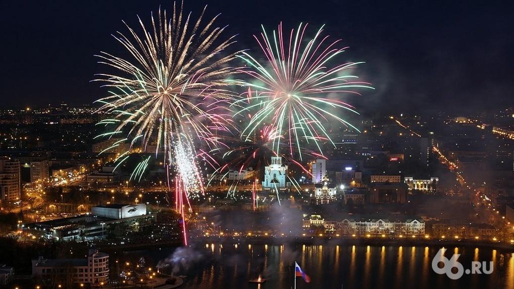 Администрация Екатеринбурга устроит салют в день парада Победы